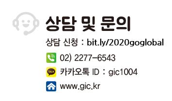 상담 및 문의_전액국비지원.png