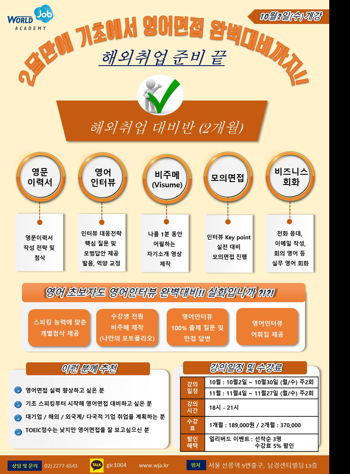 해외취업 대비반_2019 10월2일 개강.png